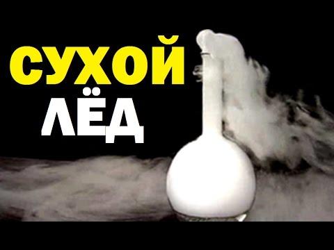 Эксперимент «сухой лед» - mel chemistry