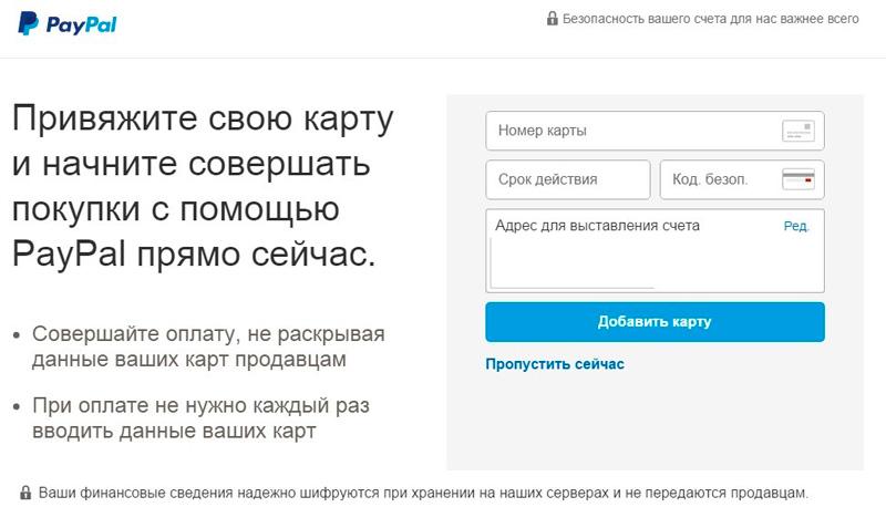 Paypal.me — что это и как пользоваться: создаем личную страницу paypal