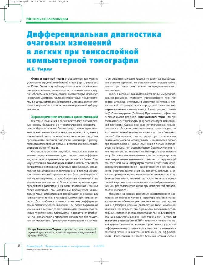 Диспансер — большая медицинская энциклопедия