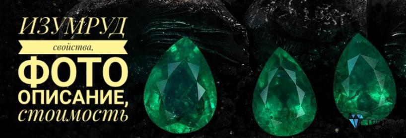 Изумруд – свойства зеленого камня и его значение