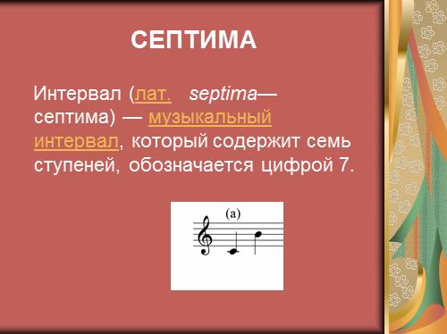 Гармонические и мелодические интервалы в музыке