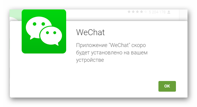 Wechat — википедия. что такое wechat