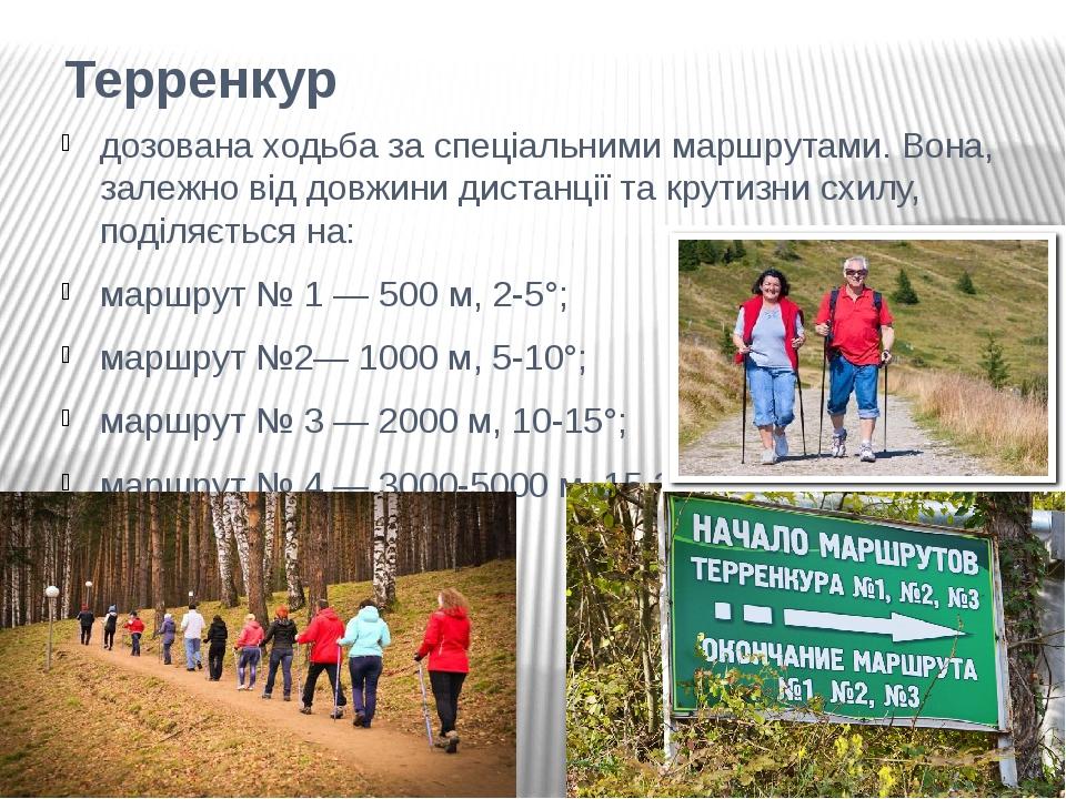 Терренкур это : ходьба, маршруты, тропа, дорожки, прогулка, польза, противопоказания, лечебная физкультура, лфк