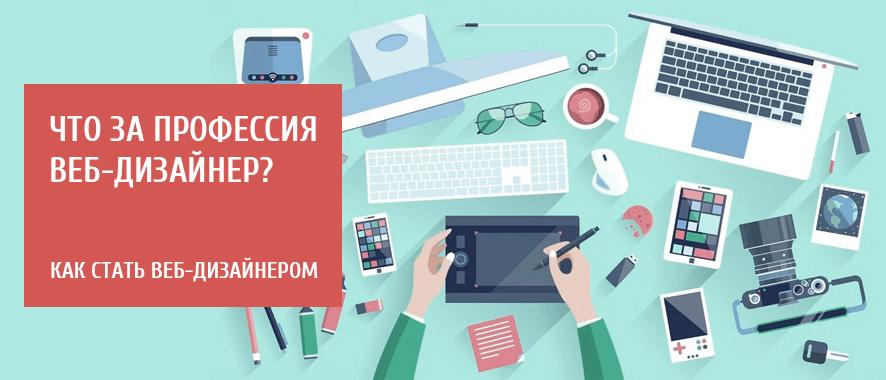 Как заработать на веб-дизайне