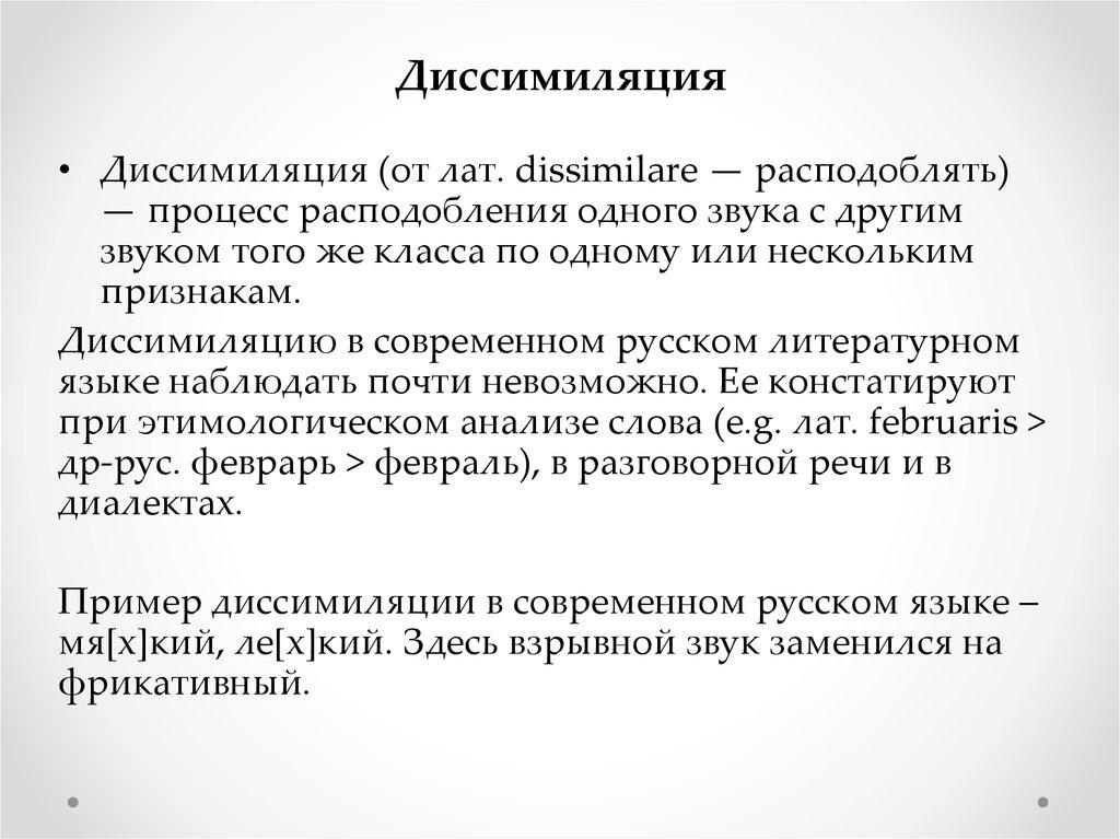 Диссимиляция (лингвистика) — википедия переиздание // wiki 2