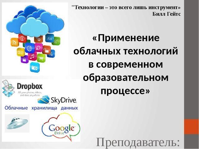 Что такое облачные технологии? объясняем простым языком | xelent
