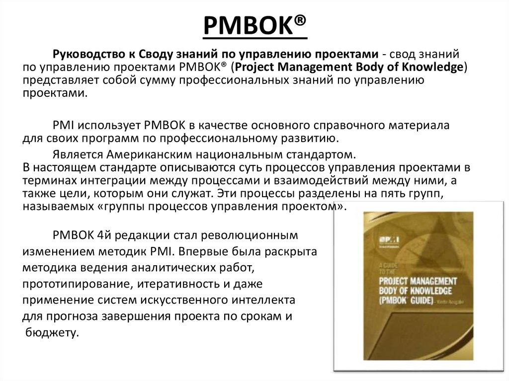 Обзор шестого издания pmbok