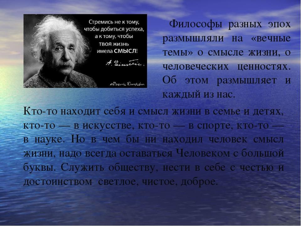 Философия жизни - основные идеи и понятие жизни в философии