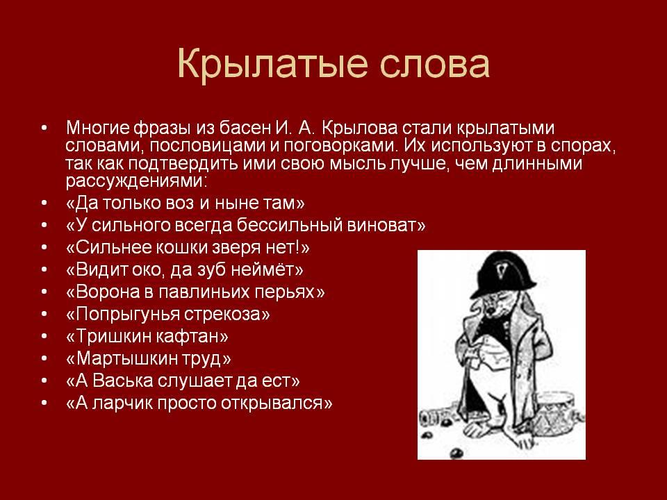 Крылатая фраза — википедия переиздание // wiki 2