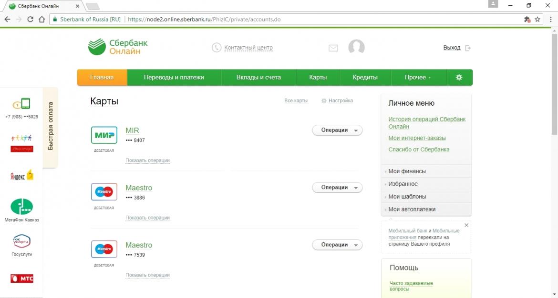 Помощь. больше сбербанк онлайн