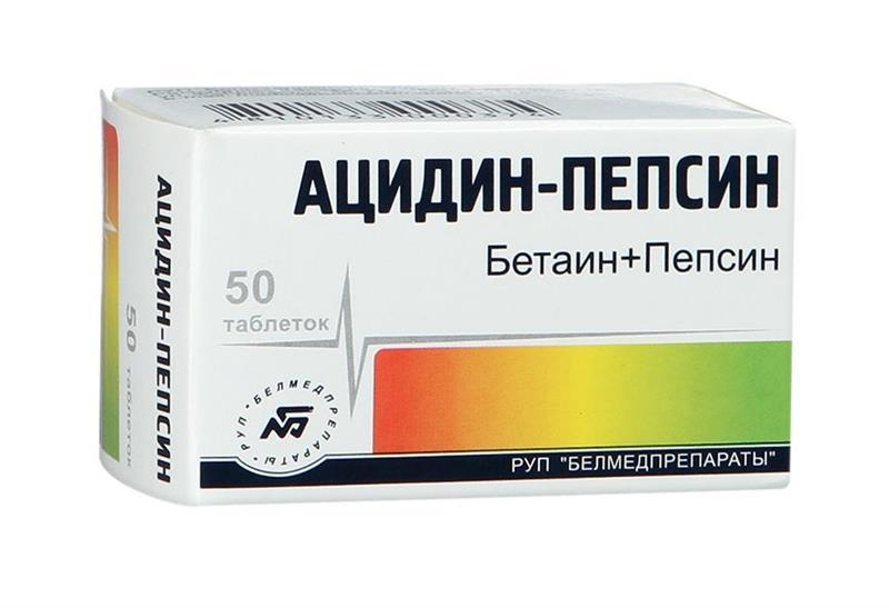 Ацидин-пепсин: инструкция по применению, аналоги, цена, отзывы