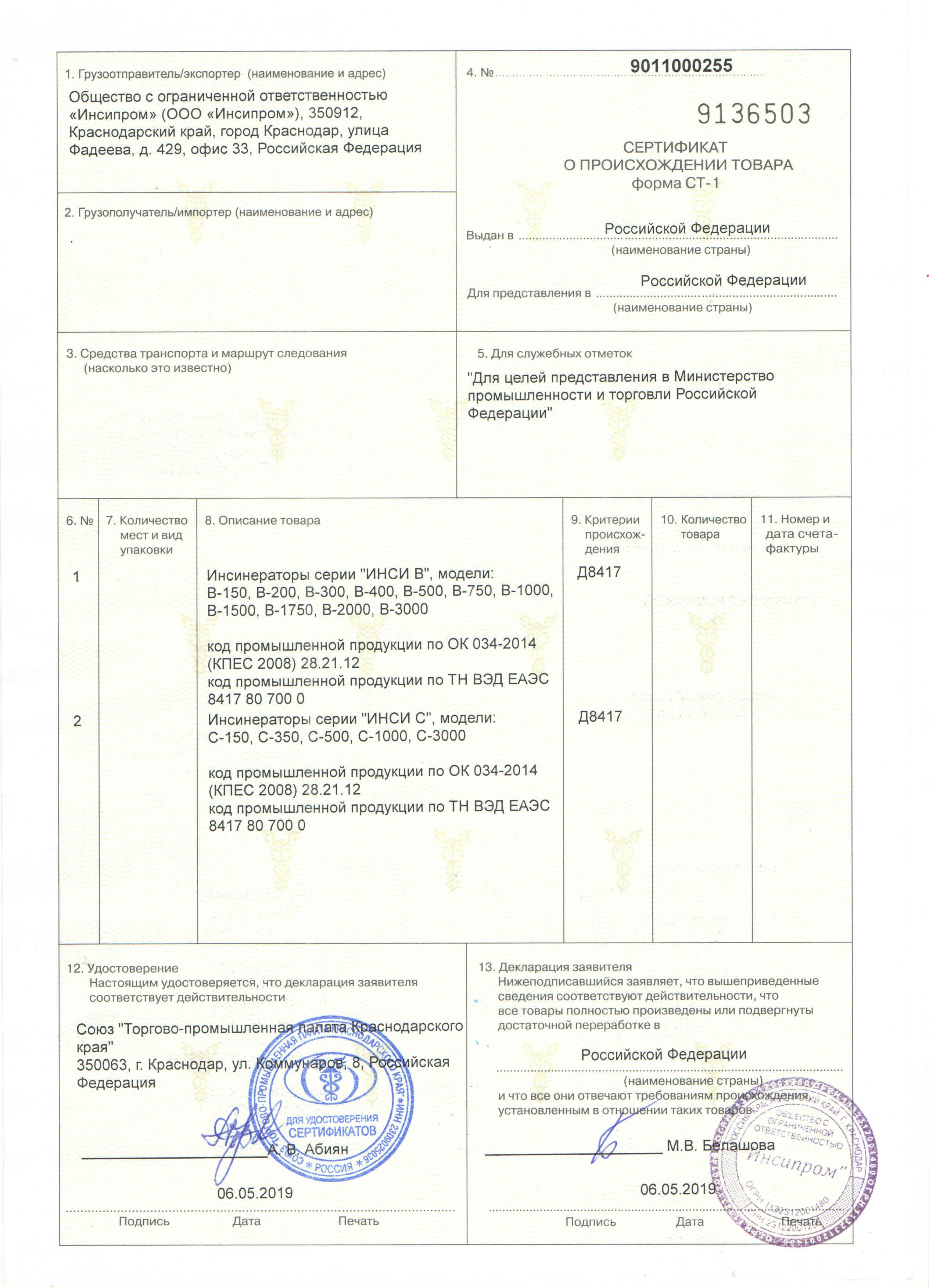 Выдача сертификата происхождения | сертификат происхождения товара ст-1 | получить сертификат происхождения товара