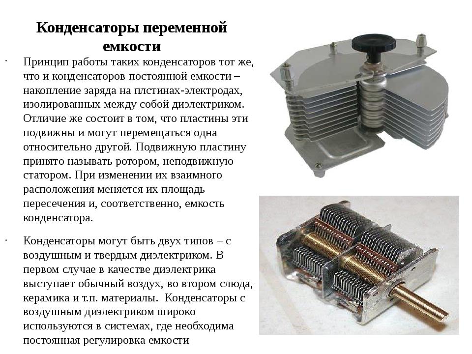 Виды конденсаторов и их применение | joyta.ru