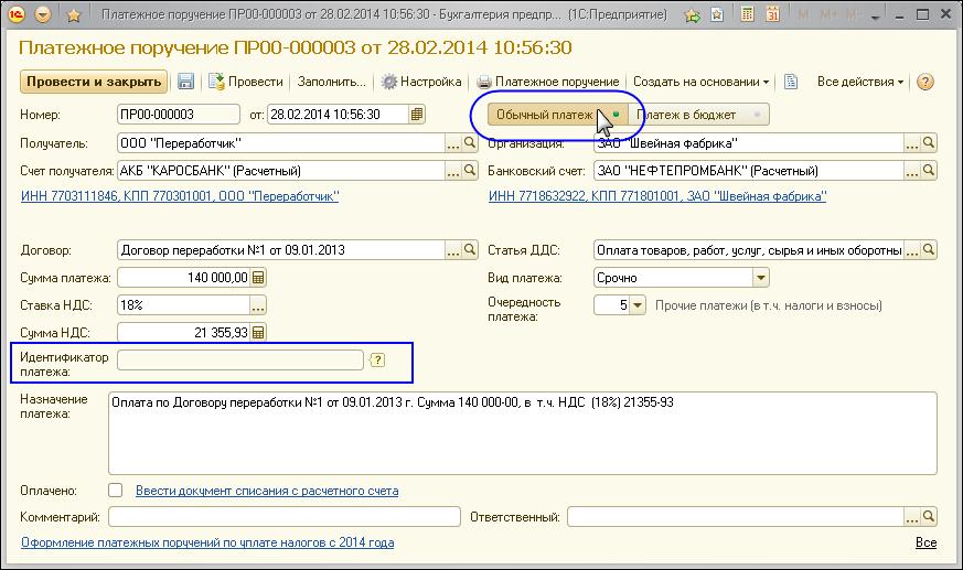 Уип — что это такое в платежном поручении и квитанции сбербанка — finfex.ru
