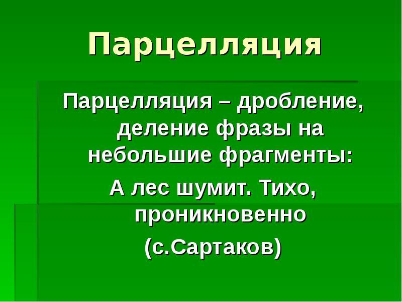 Что такое парцелляция в русской литературе: примеры, виды, приёмы