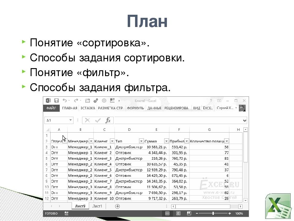 Сортировка и фильтр в excel на примере базы данных клиентов