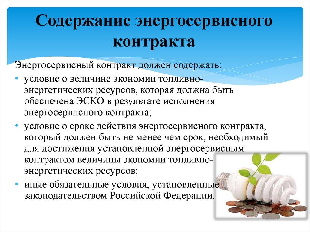 Энергосервисный контракт - что это такое? кем устанавливаются требования к условиям энергосервисного контракта? :: businessman.ru