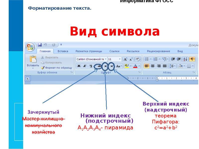 Форматирование текста в word officelegko | как работать в excel