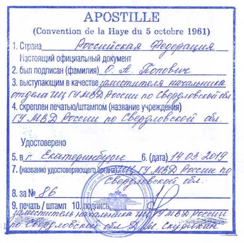 Апостиль документов – что это такое и зачем он нужен: проставление, апостилированный перевод, доверенность