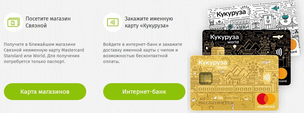 """Виды карт """"кукуруза"""". как оформить (онлайн, в салоне)? отличие"""