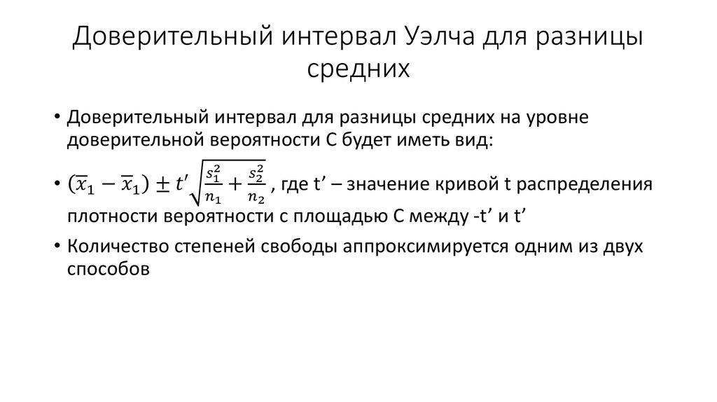 Гост р 50779.22-2005 (исо 2602:1980) статистические методы. статистическое представление данных. точечная оценка и доверительный интервал для среднего