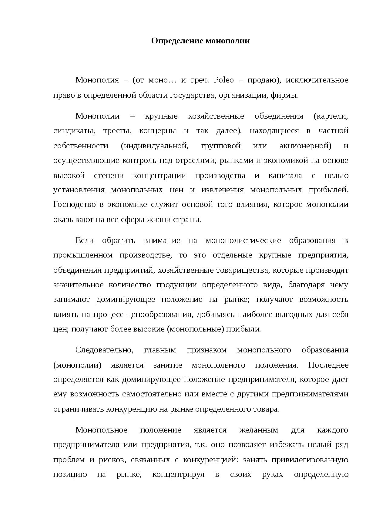 Что такое картель? определение, примеры :: syl.ru