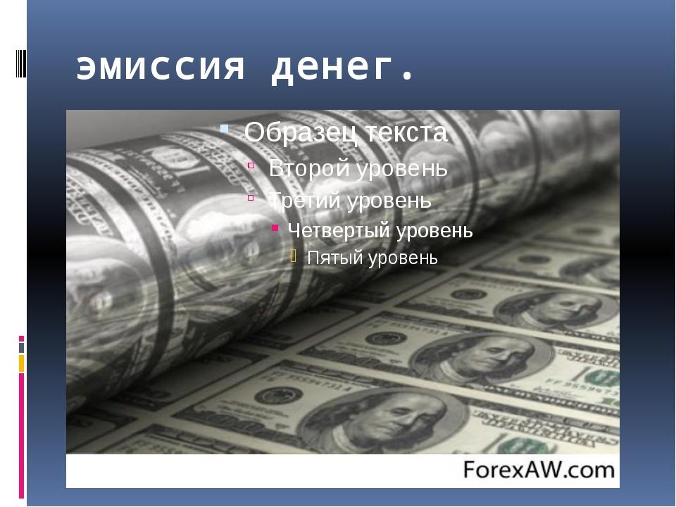 Что такое эмиссия денег простыми словами?