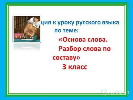 Образование слов – морфологические нормы (3 класс, русский язык)
