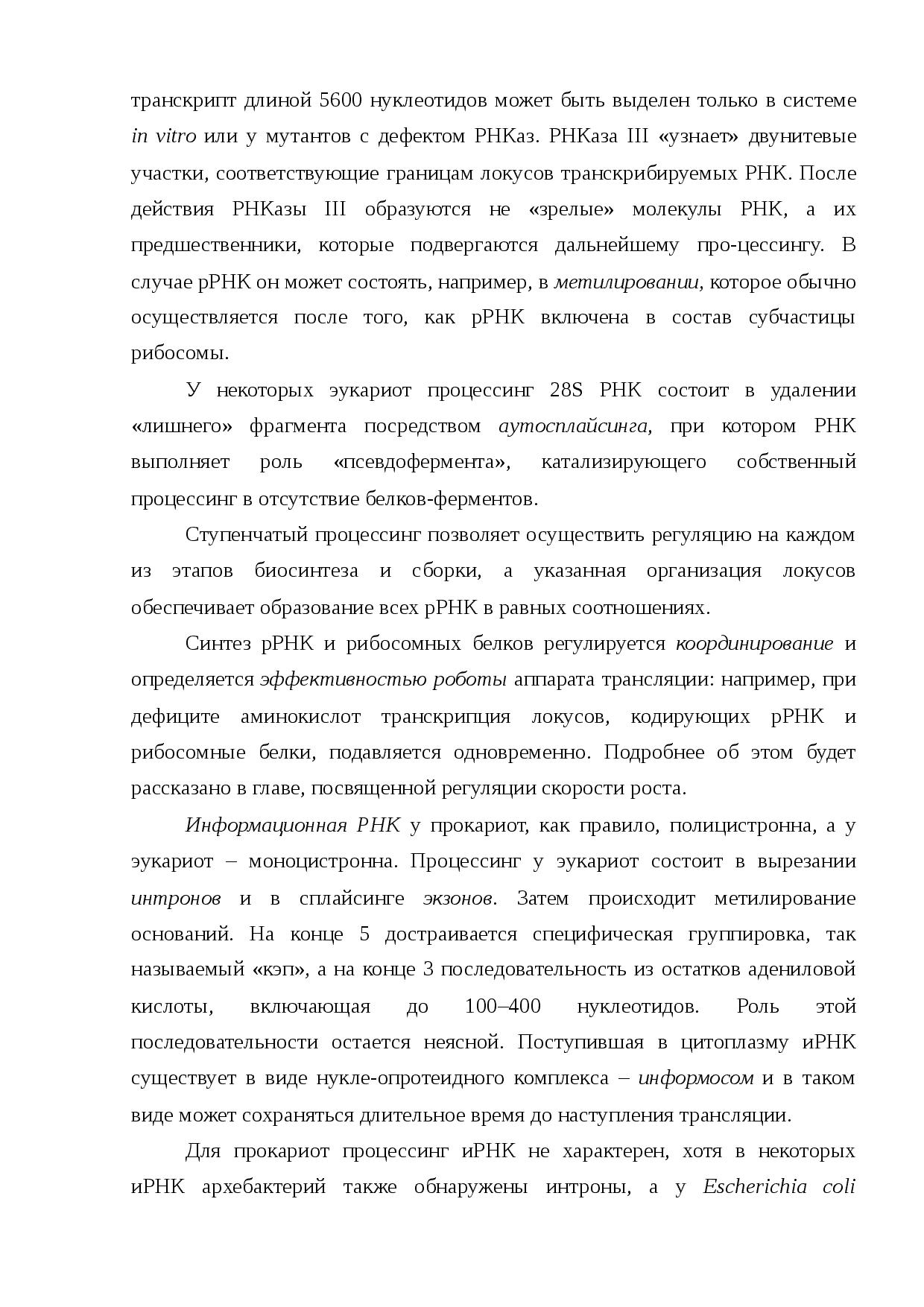 Транскрипция (биология) википедия