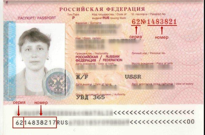 Как узнать код подразделения выдавшего паспорт? — портал правовой информации: новости, документы, законы рф