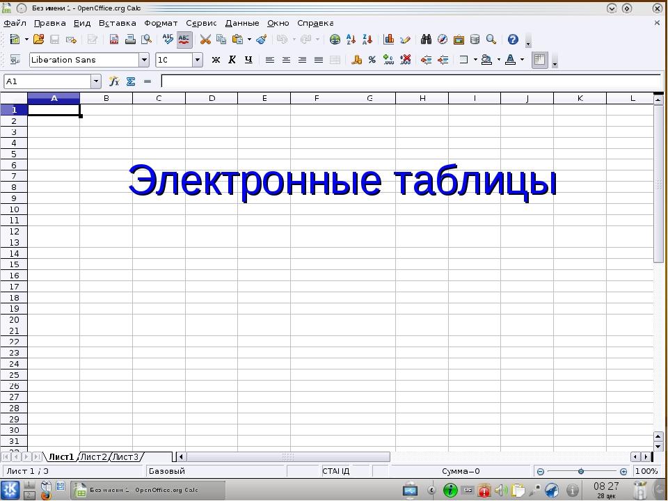 §18. что такое электронная таблица