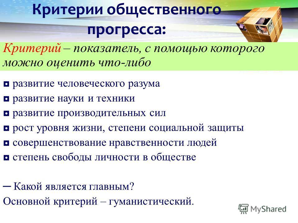 Понятие общественного прогресса / справочник :: бингоскул