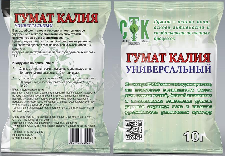 Гумат калия: состав и применение удобрения