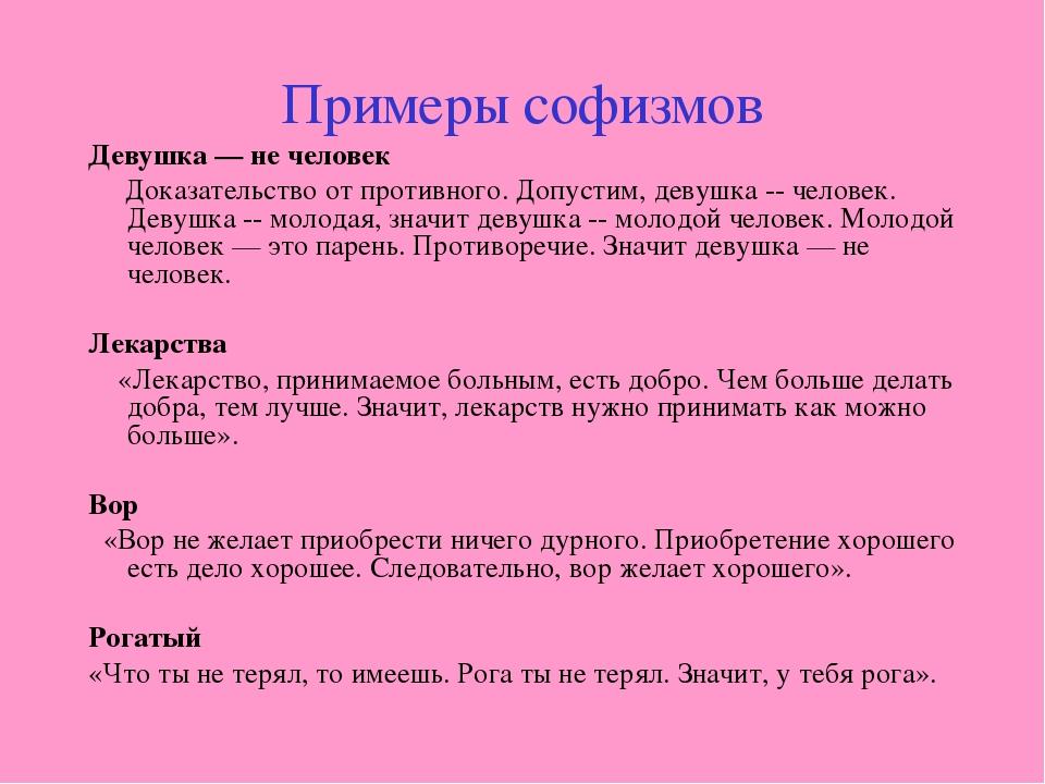 Софизм - что это? примеры софизмов