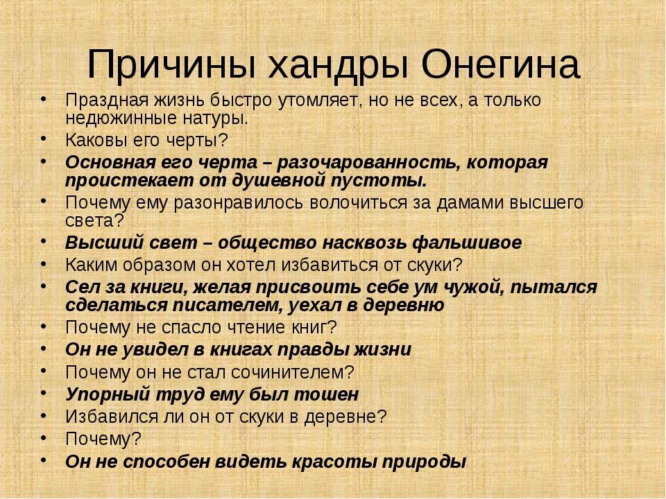 Хандра — школажизни.ру