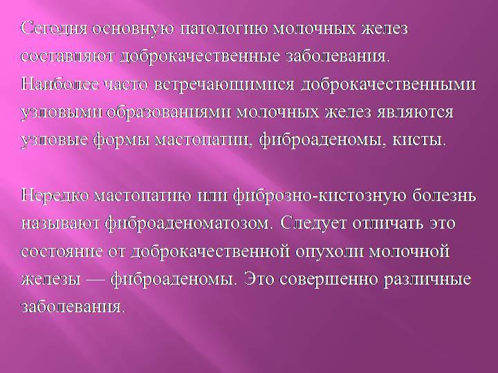 Этиология развития, классификация, симптомы и лечение фибромы