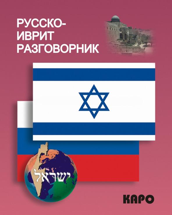 Идиш и иврит в чем разница, история языка и интересные факты