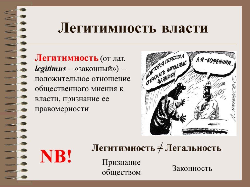 Легитимность — википедия с видео // wiki 2