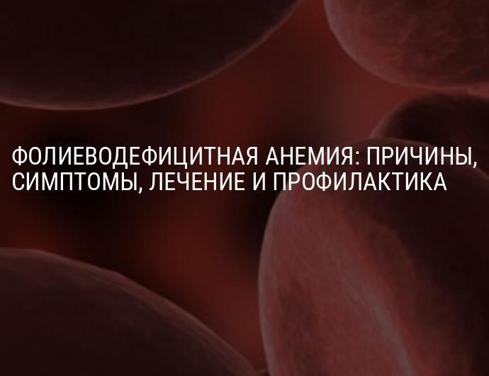 Анемия: что это такое, симптомы и лечение малокровия, классификация анемий на виды и степени