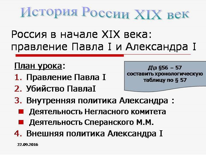 Негласный комитет. к началу. история российской империи