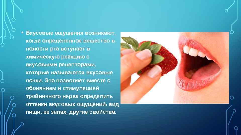 Нарушение вкуса, причины и лечение агевзии