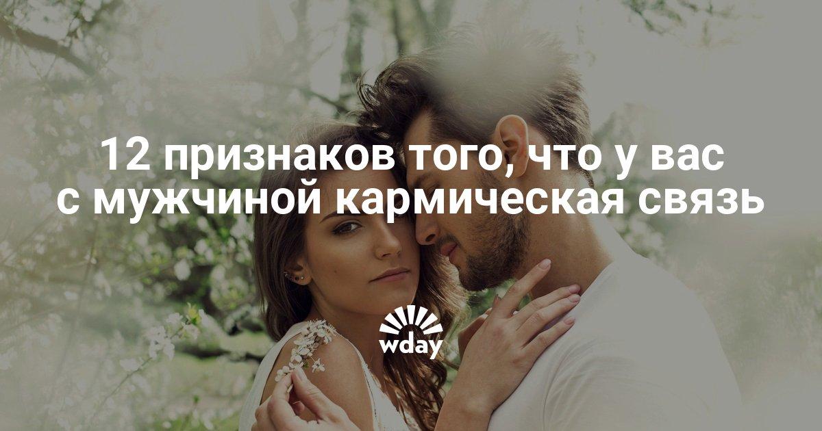 Ментальная связь — что это? симптомы ментальной связи? отношения между мужчиной и женщиной могут серьезно менять судьбу друг друга