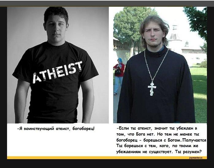 Атеизм — циклопедия