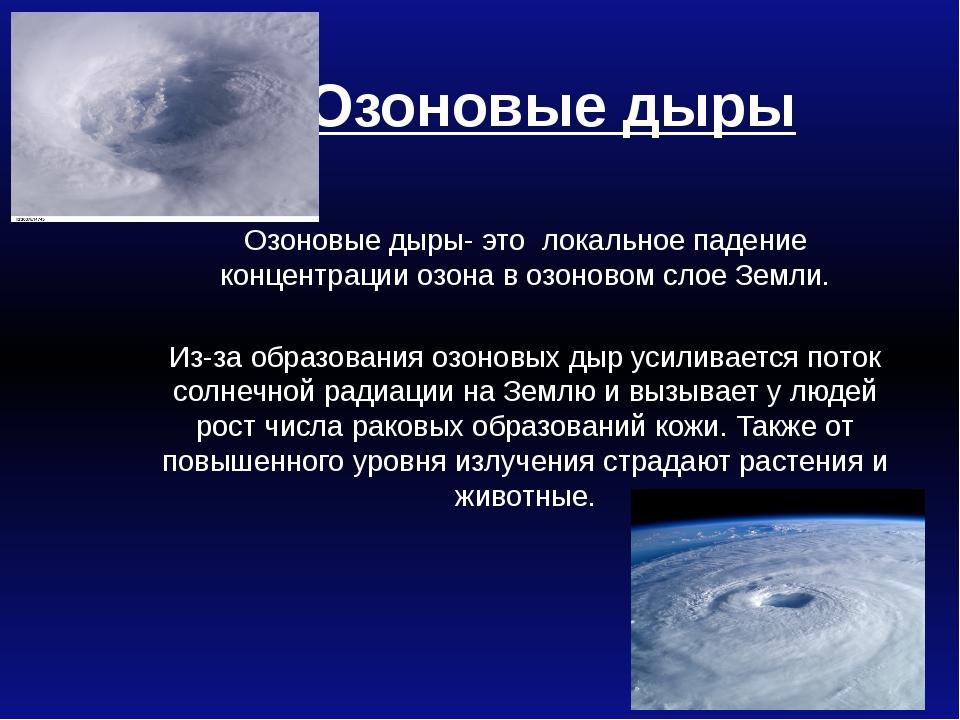Озоновые дыры: что это такое, причины, пути решения проблемы