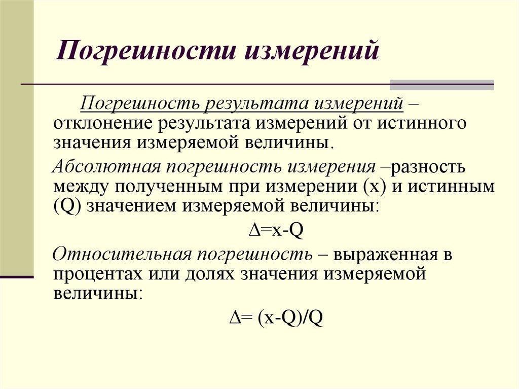 14.виды погрешностей. метрология, стандартизация и сертификация: конспект лекций