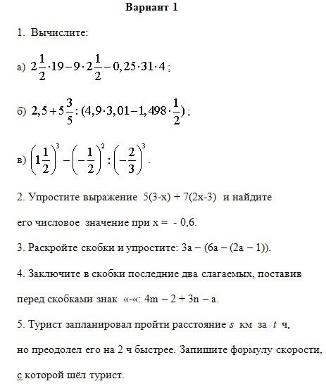 Числовые выражения. 7-й класс
