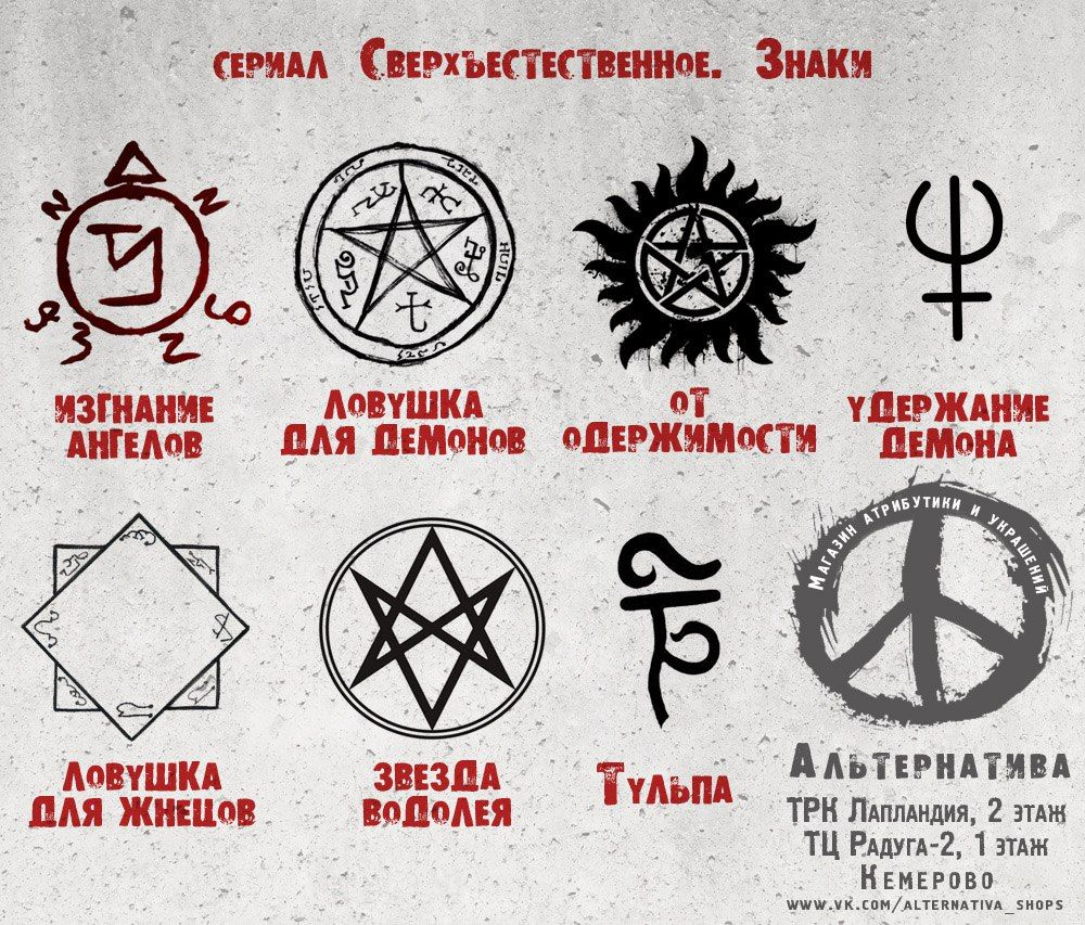 Сатанизм — религия смерти (4 фото)