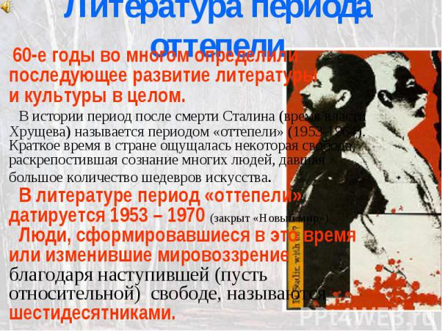 Хрущевская «оттепель»