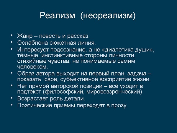 Значение слова «реализм» в 10 онлайн словарях даль, ожегов, ефремова и др. - glosum.ru