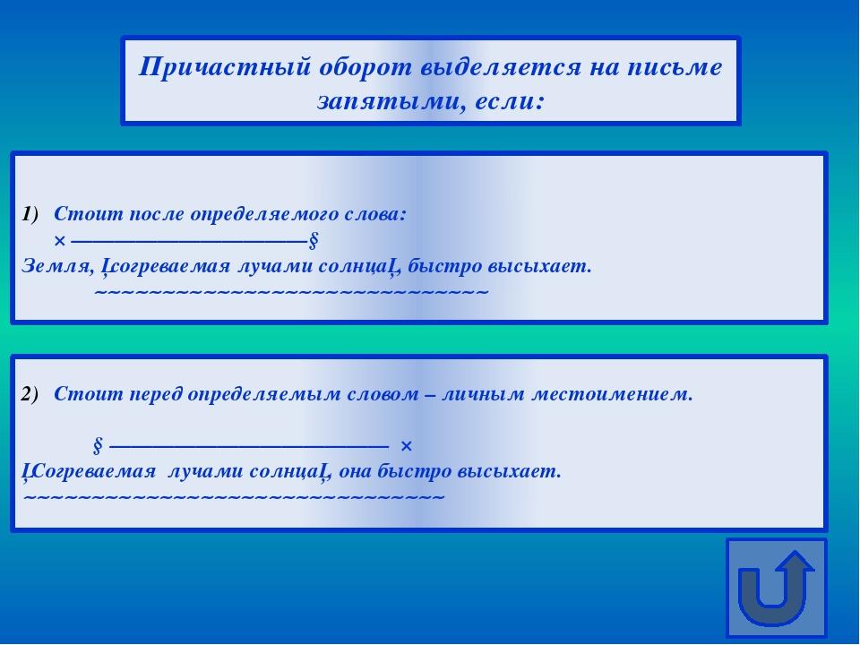 Причастный оборот: пример, определение, правила :: syl.ru
